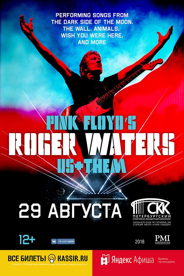 Новый альбом roger waters 2018