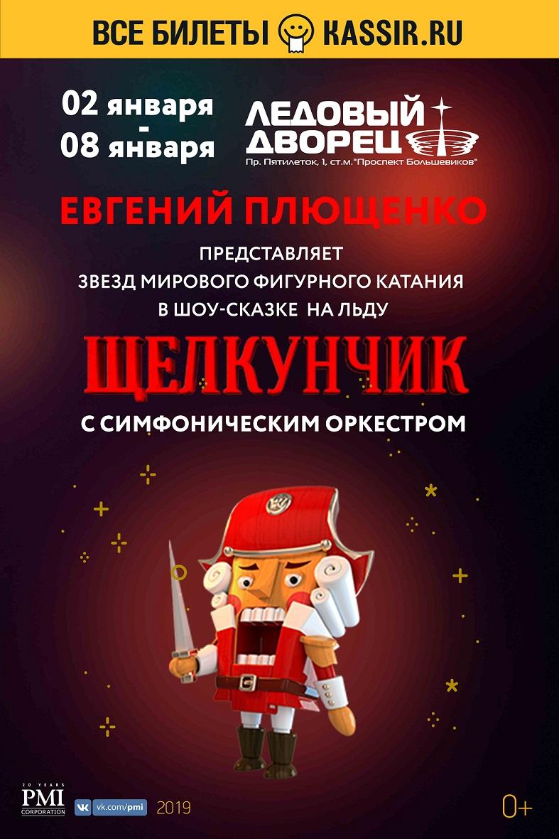 Щелкунчик-2