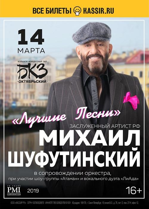 Купить билет на концерт шуфутинского в краснодаре театр им щепкина белгород афиша касса
