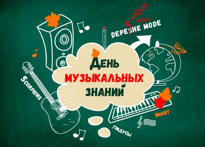 День музыкальных знаний с PMI SHOW