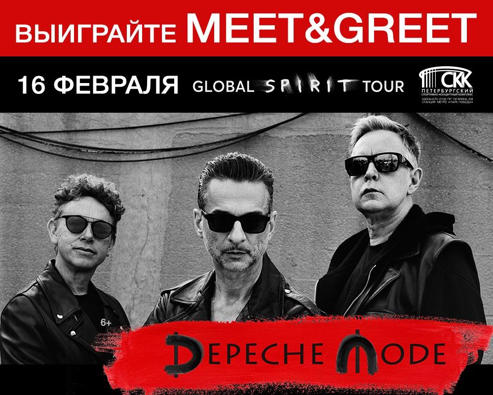 Розыгрыш Meet&Greet с Depeche Mode